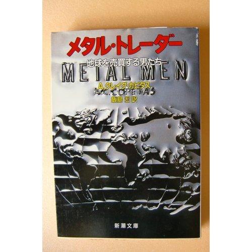 メタル・トレーダー―地球を売買する男たち (新潮文庫)の詳細を見る