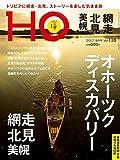 HO vol.118(オホーツク ディスカバリー)[雑誌]