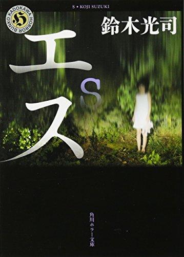 エス (角川ホラー文庫)の詳細を見る