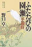 ふたたびの園瀬―軍鶏侍 (祥伝社文庫)