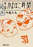 定本 啓蒙かまぼこ新聞 (新潮文庫) 画像