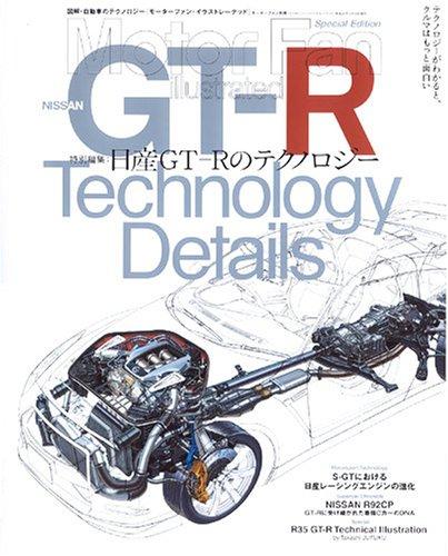 Mfi「日産GT-Rのテクノロジー」