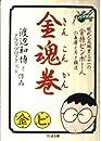 金魂巻―現代人気職業31の金持ビンボー人の表層と力と構造 (ちくま文庫)