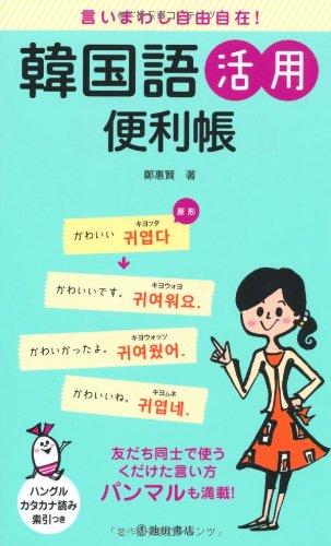 言いまわし自由自在! 韓国語活用便利帳-友達同士で使うくだけ...