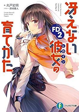 冴えない彼女の育てかたFD2 (富士見ファンタジア文庫)