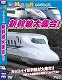 乗り物大好き!さよなら0系 新幹線大集合! [DVD]