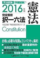 2016年版 司法試験・予備試験 完全整理択一六法 憲法 (司法試験・予備試験対策シリーズ)