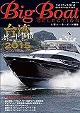 Big Boat SELECTION 2015ー2016―大型モーターボート撰集 台湾ボート事情2015 (KAZIムック)