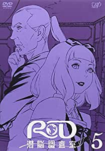 RD 潜脳調査室(5) [DVD]