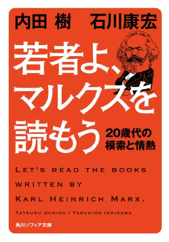 若者よ、マルクスを読もう 20歳代の模索と情熱 (角川ソフィア文庫)の詳細を見る