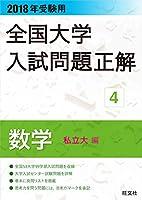 2018年受験用全国大学入試問題正解 4数学(私立大編)