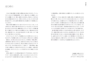 性格類語辞典 ポジティブ編