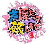 声優だって旅します the 3rd VOL.3 梶裕貴・小野大輔/福岡・佐賀編[DVD]