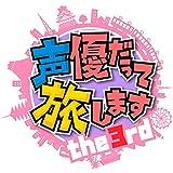 声優だって旅します the 3rd VOL.3 梶裕貴・小野大輔 福岡・佐賀編 [DVD]