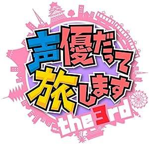 声優だって旅します the 3rd VOL.2 浪川大輔・津田健次郎/香川編 [DVD]
