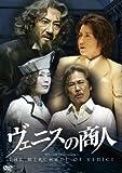 ヴェニスの商人[DVD]
