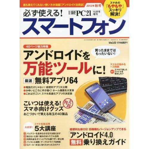 必ず使える! スマートフォン2012年秋号