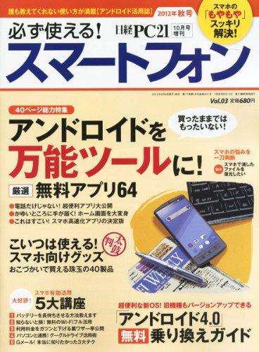必ず使える! スマートフォン2012年秋号の詳細を見る