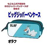 Disney(ディズニー) オラフ ビッグジッパーペンケース キャラクターグッズ 60382/筆箱 ポーチ