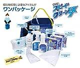 ノロウイルス O157 感染予防 嘔吐物 汚物処理セット サンワ スピードクリーン EX (オールインワン 8点セット)