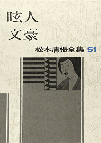 松本清張全集〈51〉眩人・文豪