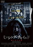 ミッシング・チャイルド ~呪いの十字架~[DVD]