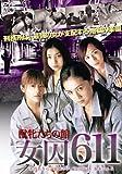 女囚611 ~獣牝(オンナ)たちの館~ [DVD]