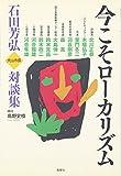 今こそローカリズム—石田芳弘対談集