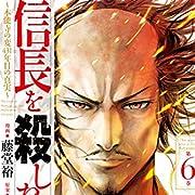 信長を殺した男~本能寺の変431年目の真実~(6) (ヤングチャンピオン・コミックス)