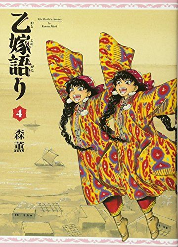 乙嫁語り 4巻 (ビームコミックス)の詳細を見る
