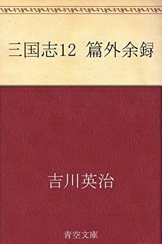 三国志 12 篇外余録の詳細を見る