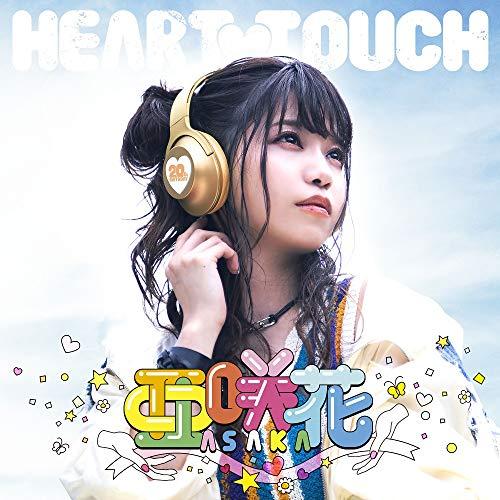 HEART TOUCH(豪華盤)