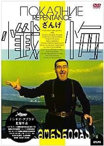 懺悔 [DVD]