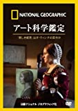 DVD アート科学鑑定 「美しき姫君」はダ・ウ゛ィンチの真作か
