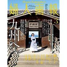 婦人画報 2019年3月号 (2019-02-01) [雑誌]