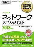 情報処理教科書 ネットワークスペシャリスト 2013年版