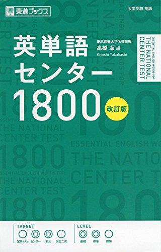 英単語センター1800【改訂版】 (東進ブックス 大学受験)