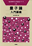 量子論入門講義 (現代物理学入門講義シリーズ)