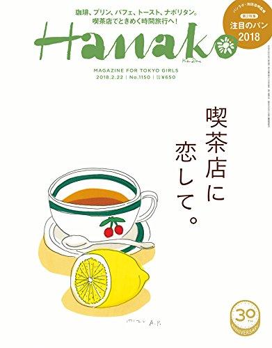 Hanako (ハナコ) 2018年 2月22日号 No.1150 [喫茶店に恋をして。] [雑誌]