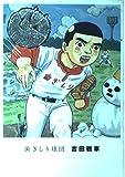 歯ぎしり球団 / 吉田 戦車 のシリーズ情報を見る