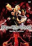 ジャーマン・ゾンビ [DVD]