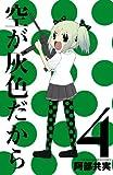 空が灰色だから 4 (少年チャンピオン・コミックス)