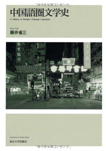 中国語圏文学史の詳細を見る