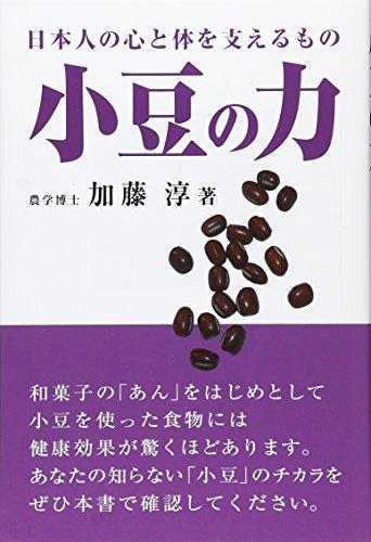 小豆の力―日本人の心...