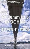 Foton機種別作例集037 フォトグラファーの実写でレンズの実力を知る SIGMA10-20mm F3.5 EX DC HSM 吉田 裕吏洋・作例集: SIGMA SD1 Merrillで撮影