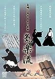 上州に伝わる幻の武術 気楽流 [DVD]