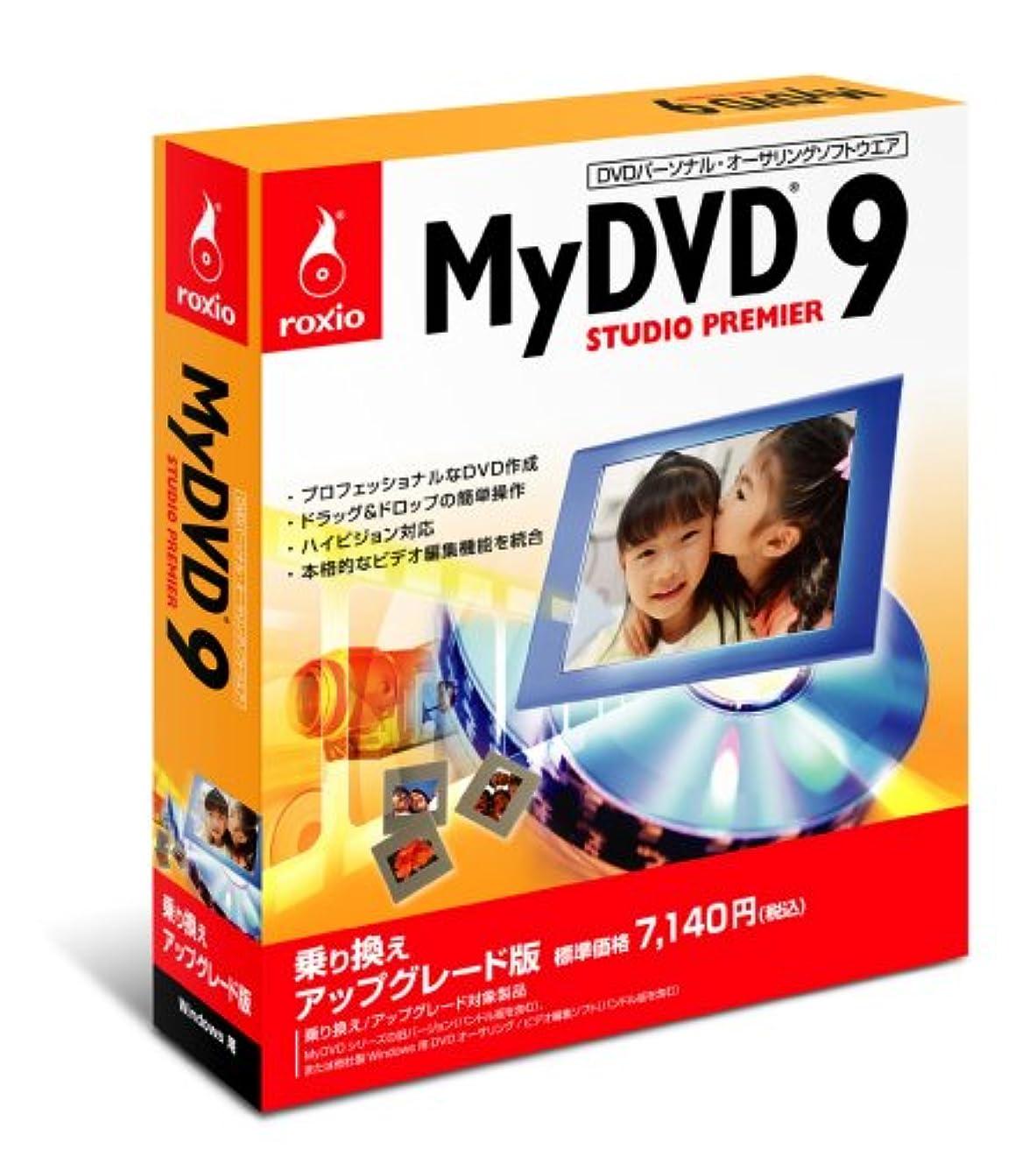 ずるい敵居心地の良いMyDVD 9 Studio Premier 乗り換えアップグレード版