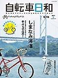 自転車日和Vol.44