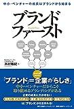 日経BPコンサルティング 木村裕紀 ブランドファースト 中小・ベンチャーの成長はブランドから始まるの画像