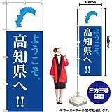 のぼり旗 ようこそ、高知県へ! MD-419(三巻縫製 補強済み)